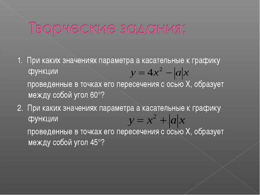 1. При каких значениях параметра а касательные к графику функции проведенные ...