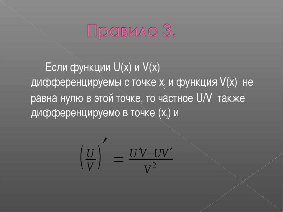 Если функции U(x) и V(x) дифференцируемы с точке x0 и функция V(x) не равна н...