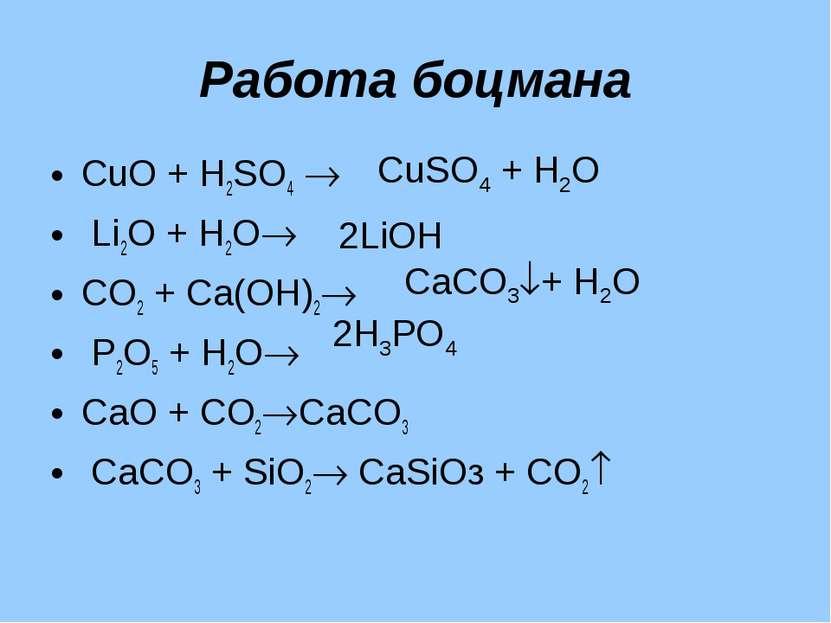 Работа боцмана СuО + Н2SО4 Li2О + Н2О СО2 + Са(ОН)2 Р2О5 + Н2О СаО + СО2 СаСО...