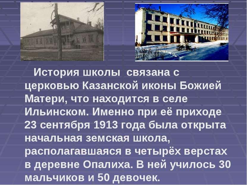 История школы связана с церковью Казанской иконы Божией Матери, что находится...