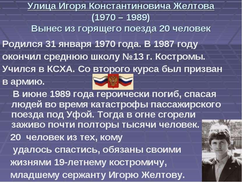 Улица Игоря Константиновича Желтова (1970 – 1989) Вынес из горящего поезда 20...
