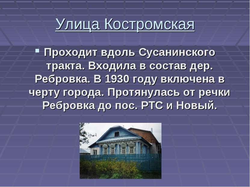 Улица Костромская Проходит вдоль Сусанинского тракта. Входила в состав дер. Р...