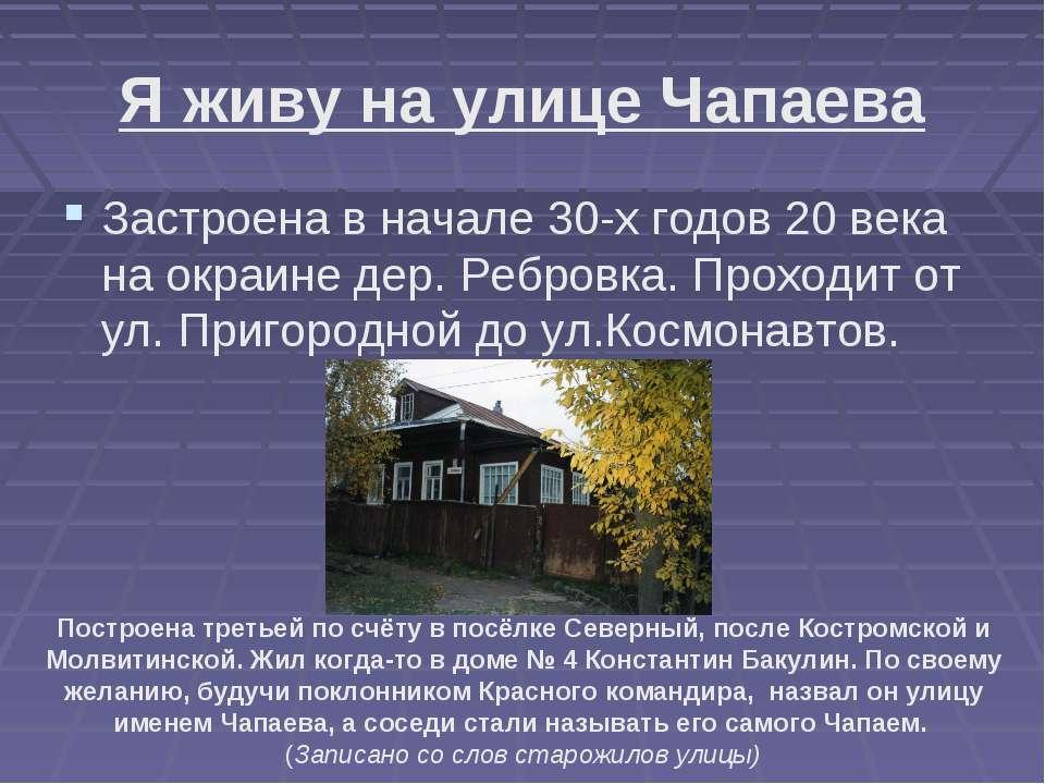Я живу на улице Чапаева Застроена в начале 30-х годов 20 века на окраине дер....