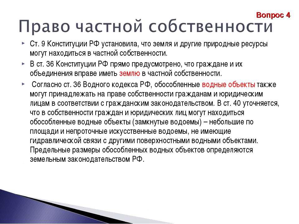 Ст. 9 Конституции РФ установила, что земля и другие природные ресурсы могут н...