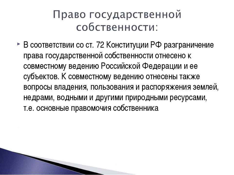 В соответствии со ст. 72 Конституции РФ разграничение права государственной с...