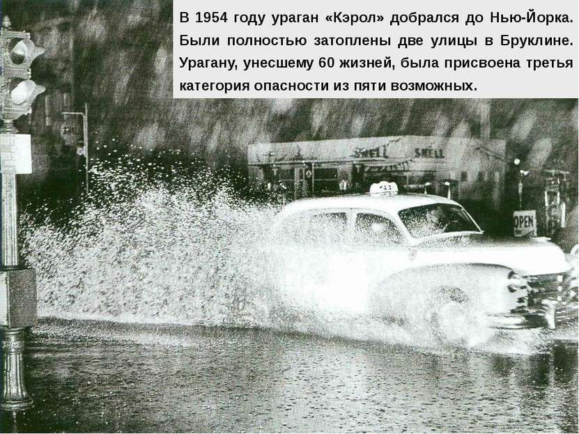 В 1954 году ураган «Кэрол» добрался до Нью-Йорка. Были полностью затоплены дв...