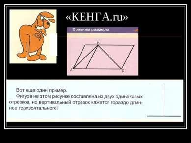 «КЕНГА.ru»