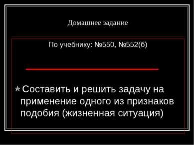 Домашнее задание По учебнику: №550, №552(б) Составить и решить задачу на прим...