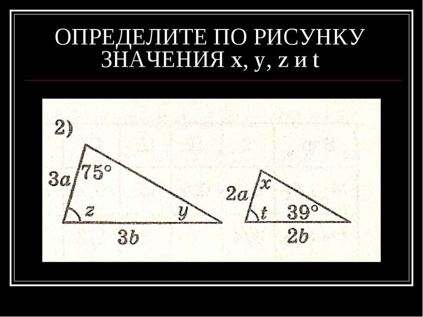 ОПРЕДЕЛИТЕ ПО РИСУНКУ ЗНАЧЕНИЯ x, y, z и t