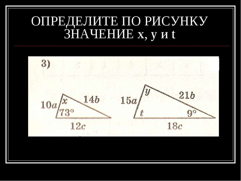 ОПРЕДЕЛИТЕ ПО РИСУНКУ ЗНАЧЕНИЕ x, y и t
