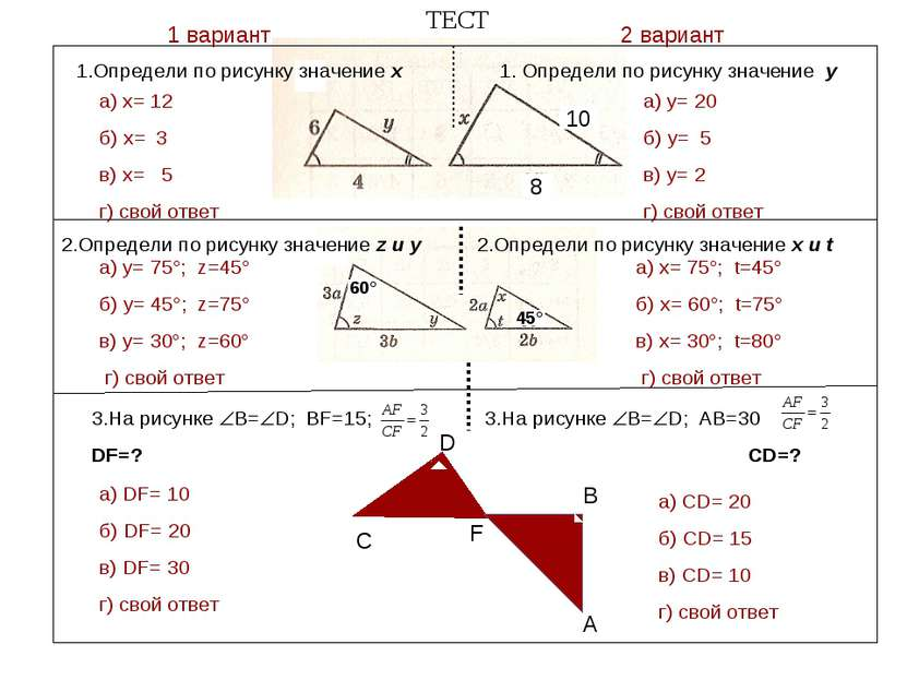 ТЕСТ 1 вариант 2 вариант а) x= 12 б) x= 3 в) x= 5 г) свой ответ 8 10 1. Опред...