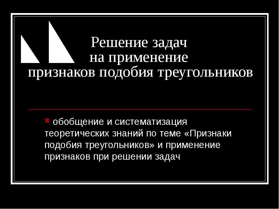 Решение задач на применение признаков подобия треугольников обобщение и систе...