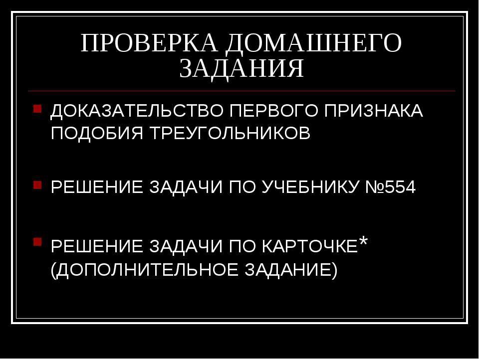 ПРОВЕРКА ДОМАШНЕГО ЗАДАНИЯ ДОКАЗАТЕЛЬСТВО ПЕРВОГО ПРИЗНАКА ПОДОБИЯ ТРЕУГОЛЬНИ...