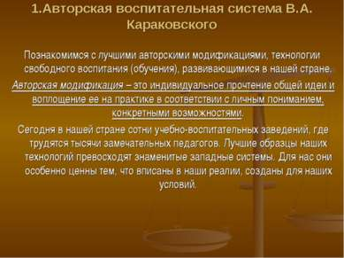 1.Авторская воспитательная система В.А. Караковского Познакомимся с лучшими а...