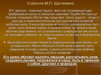 2.Школа М.П. Щетинина М.П. Щетинин – известный педагог, много лет отстаивающи...