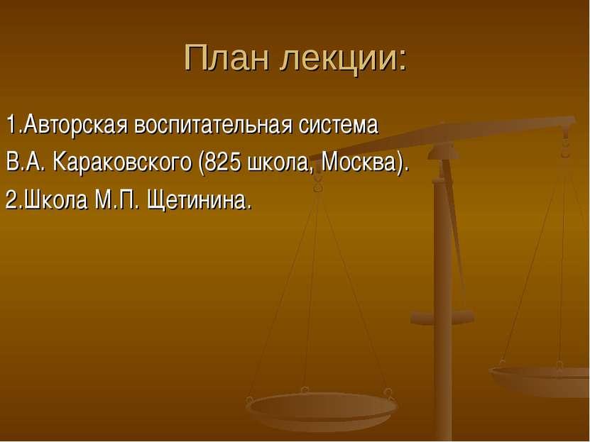 План лекции: 1.Авторская воспитательная система В.А. Караковского (825 школа,...