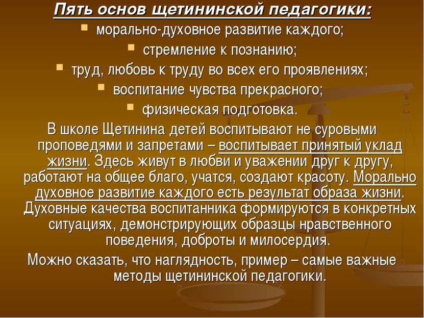 Пять основ щетининской педагогики: морально-духовное развитие каждого; стремл...
