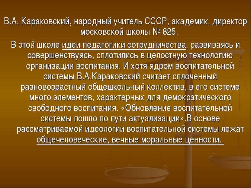 В.А. Караковский, народный учитель СССР, академик, директор московской школы ...