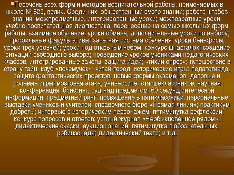 Перечень всех форм и методов воспитательной работы, применяемых в школе № 825...