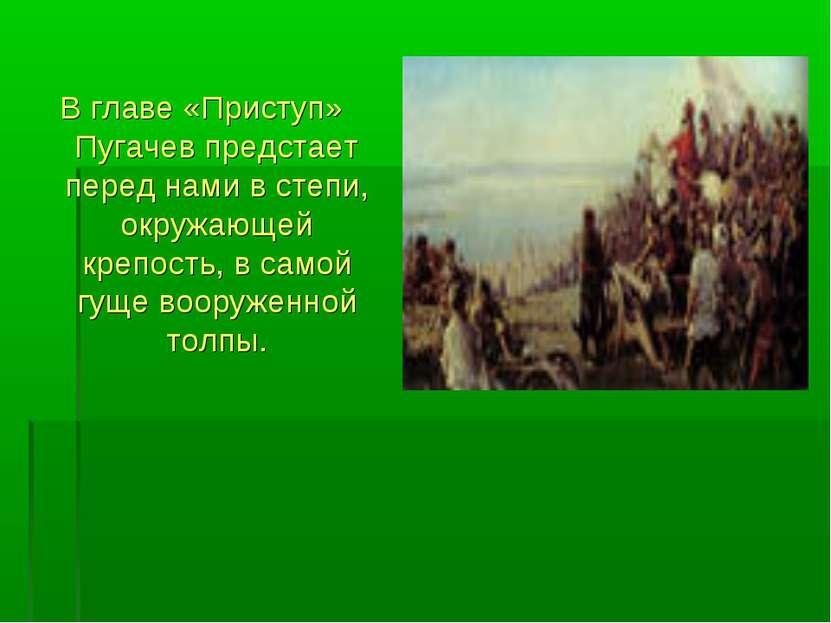 В главе «Приступ» Пугачев предстает перед нами в степи, окружающей крепость, ...