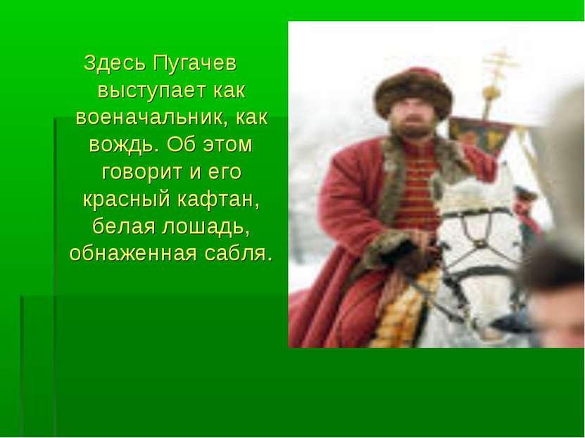 Здесь Пугачев выступает как военачальник, как вождь. Об этом говорит и его кр...