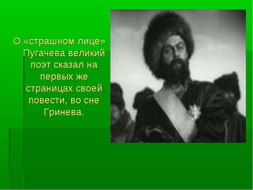 О «страшном лице» Пугачева великий поэт сказал на первых же страницах своей п...