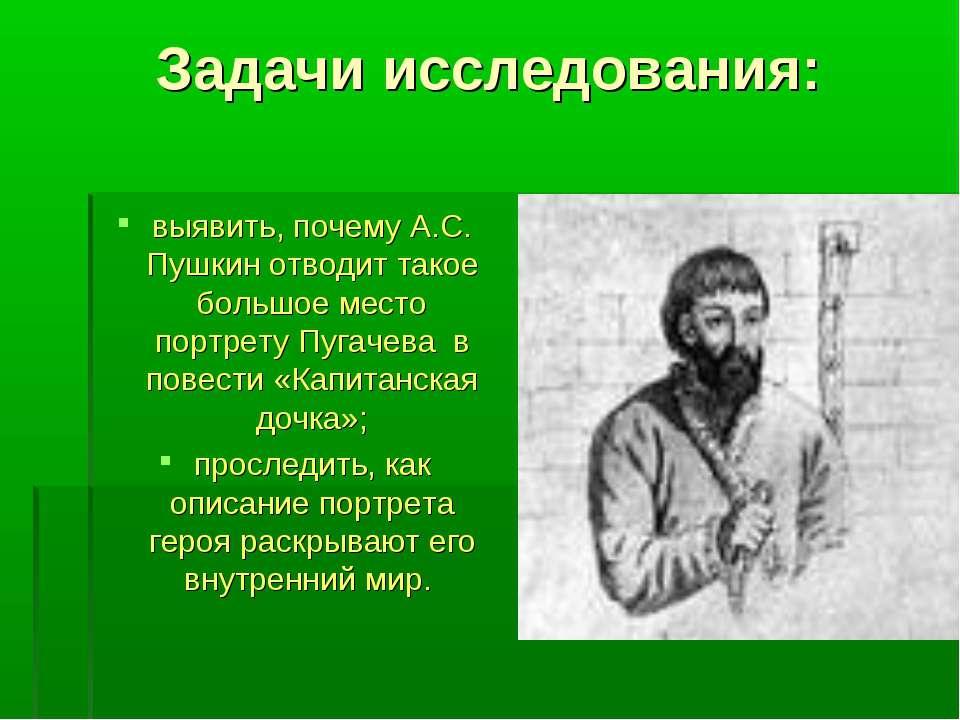 Задачи исследования: выявить, почему А.С. Пушкин отводит такое большое место ...