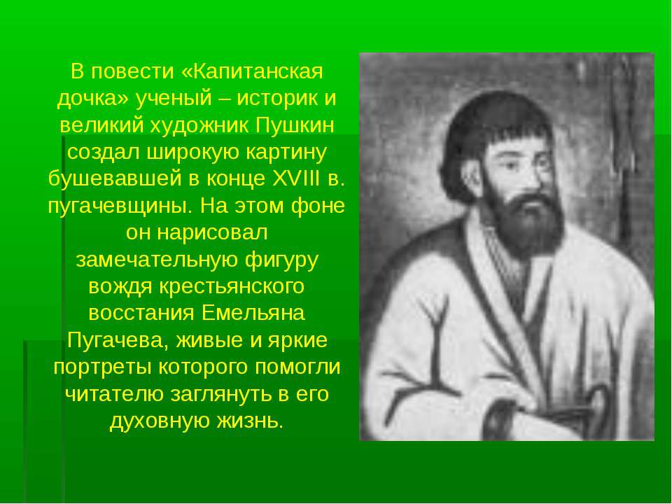 В повести «Капитанская дочка» ученый – историк и великий художник Пушкин созд...