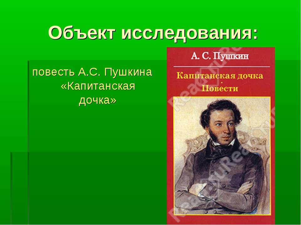 Объект исследования: повесть А.С. Пушкина «Капитанская дочка»