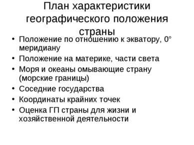 План характеристики географического положения страны Положение по отношению к...