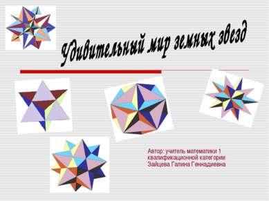 Автор: учитель математики 1 квалификационной категории Зайцева Галина Геннади...