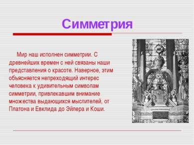 Симметрия Мир наш исполнен симметрии. С древнейших времен с ней связаны наши ...