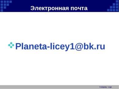 Электронная почта Planeta-licey1@bk.ru Company Logo Company Logo