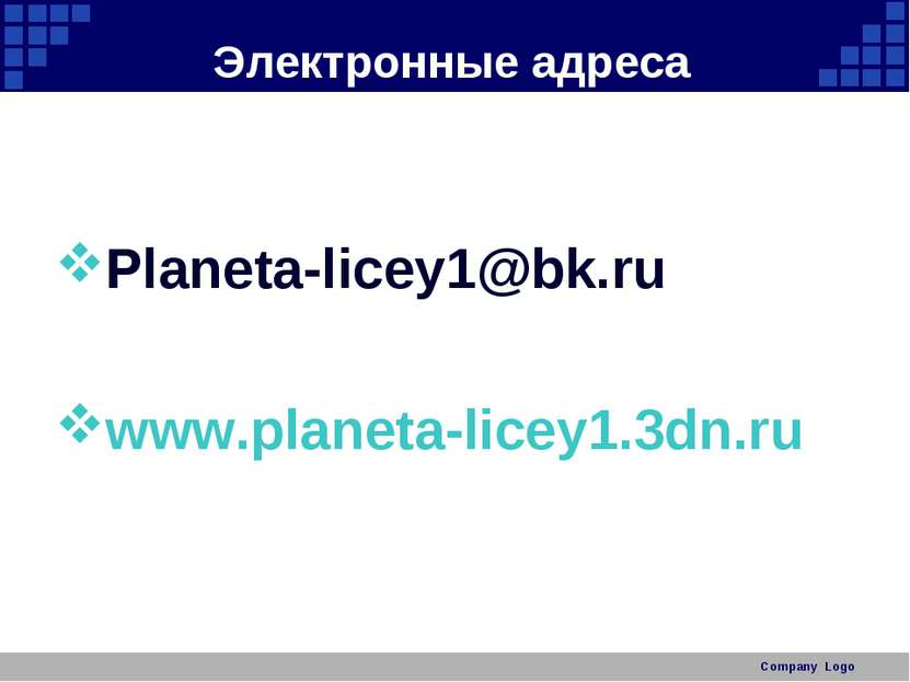 Электронные адреса Planeta-licey1@bk.ru www.planeta-licey1.3dn.ru Company Log...