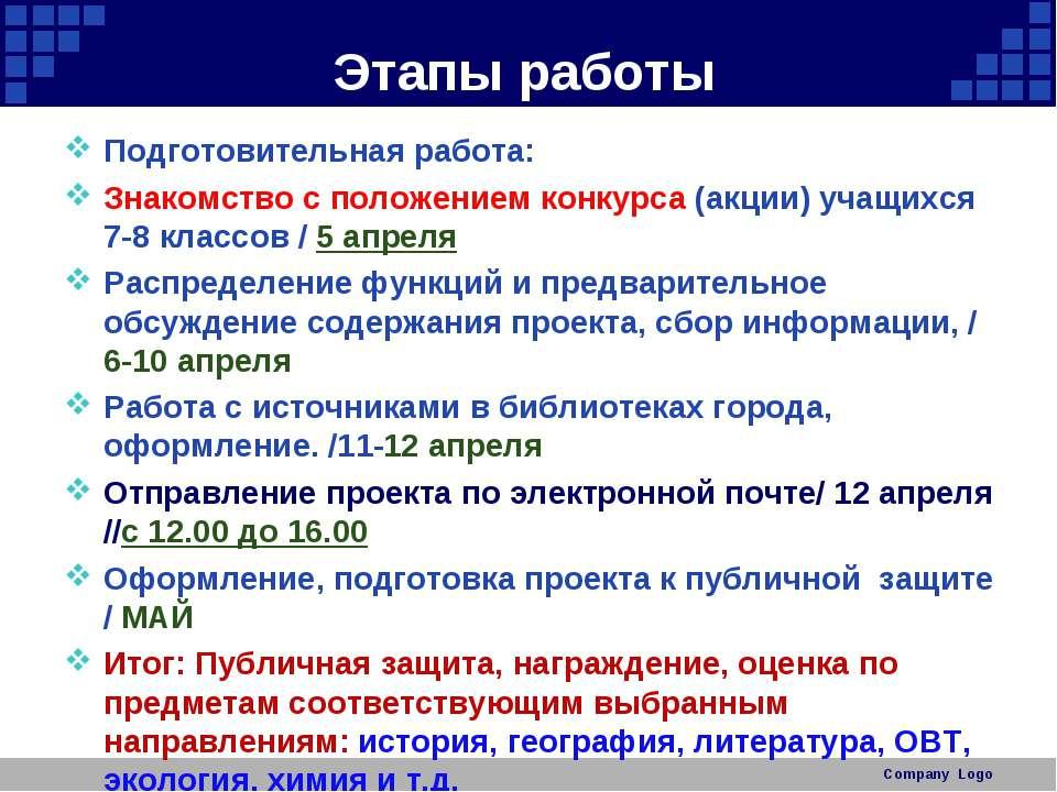 Этапы работы Подготовительная работа: Знакомство с положением конкурса (акции...