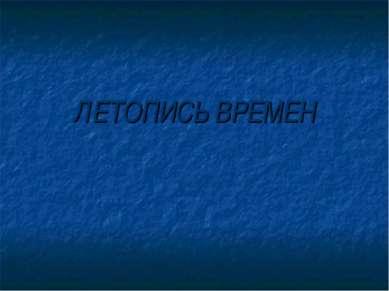 ЛЕТОПИСЬ ВРЕМЕН
