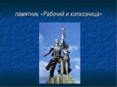 памятник «Рабочий и колхозница»