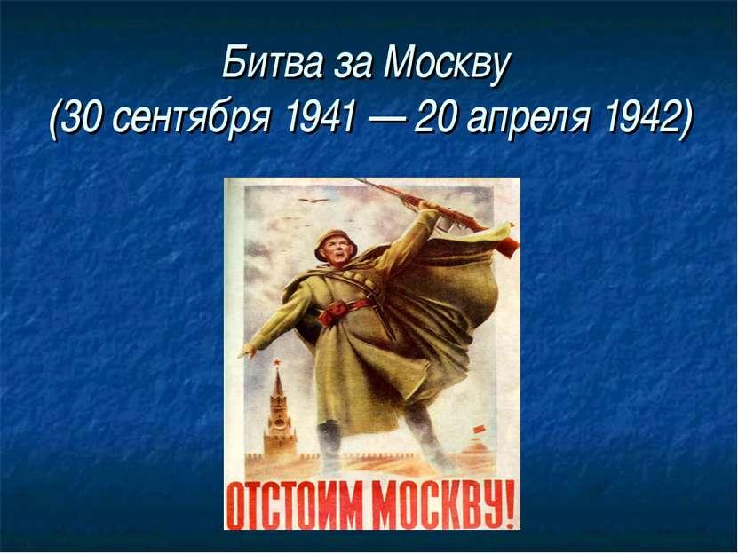 Битва за Москву (30 сентября 1941 — 20 апреля 1942)