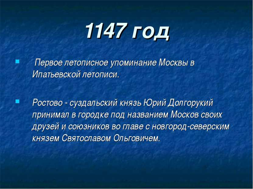 1147 год Первое летописное упоминание Москвы в Ипатьевской летописи. Ростово ...