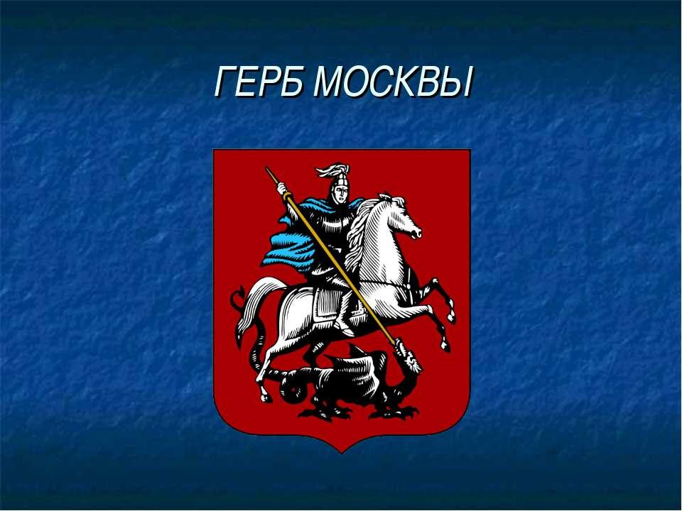 Герб москвы картинки для детей