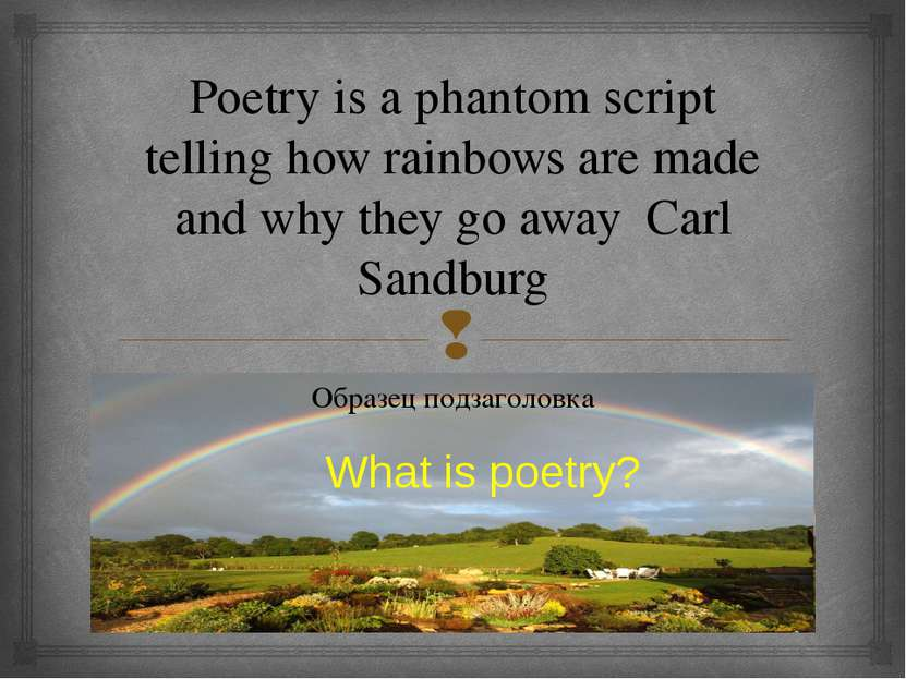 Poetry is a phantom script telling how rainbows are made and why they go away...