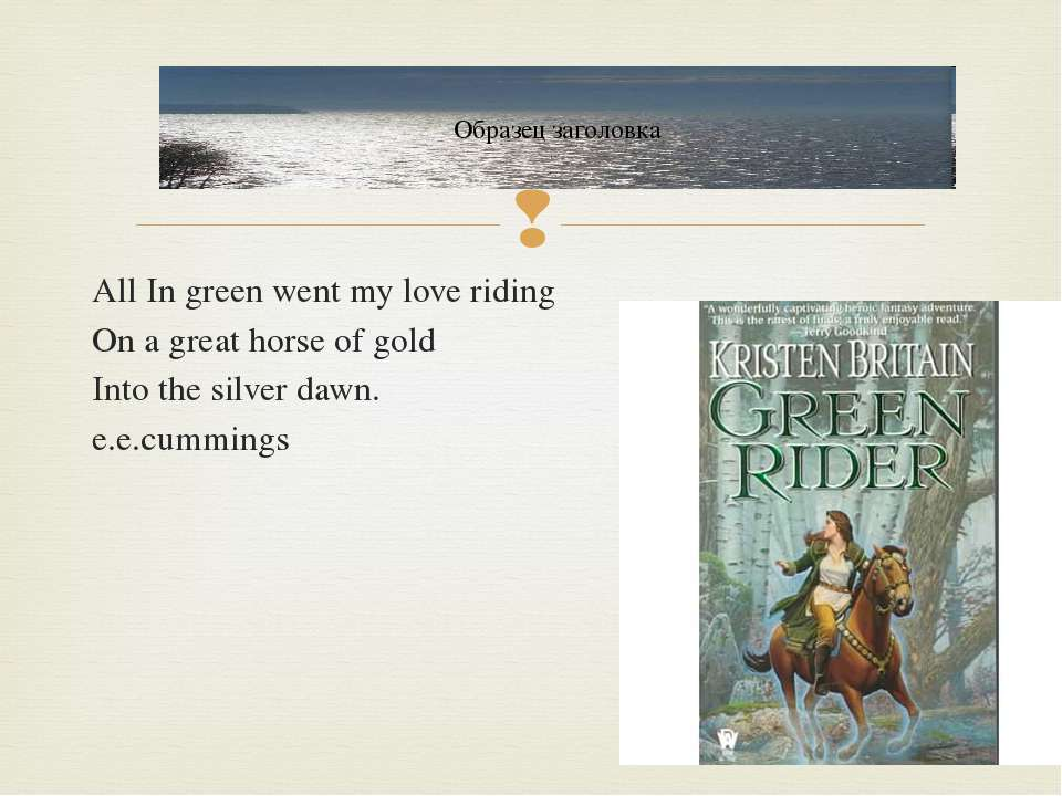 All In green went my love riding On a great horse of gold Into the silver daw...