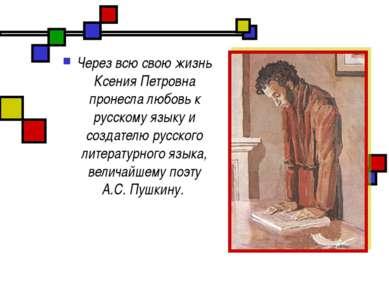 Через всю свою жизнь Ксения Петровна пронесла любовь к русскому языку и созда...