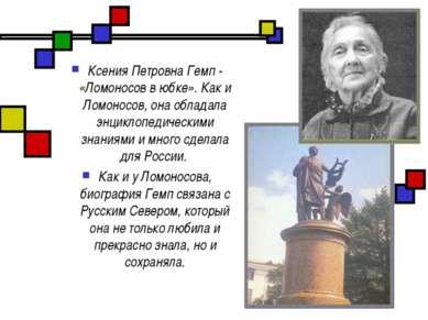 Ксения Петровна Гемп - «Ломоносов в юбке». Как и Ломоносов, она обладала энци...