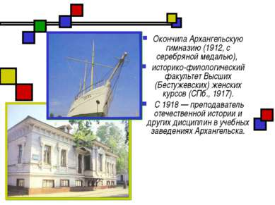 Окончила Архангельскую гимназию (1912, с серебряной медалью), историко-филоло...