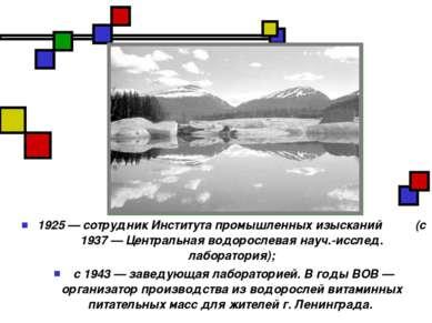 1925— сотрудник Института промышленных изысканий (с 1937— Центральная водор...