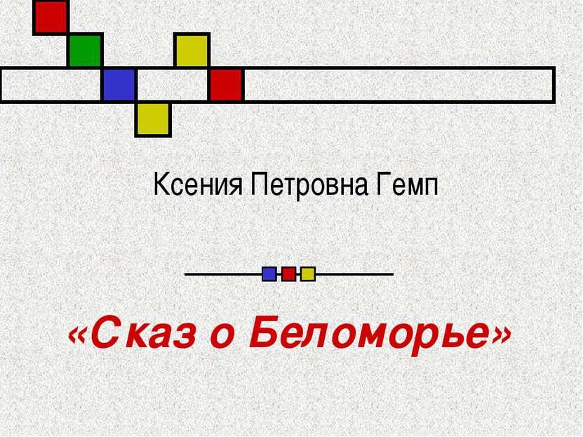 Ксения Петровна Гемп «Сказ о Беломорье»
