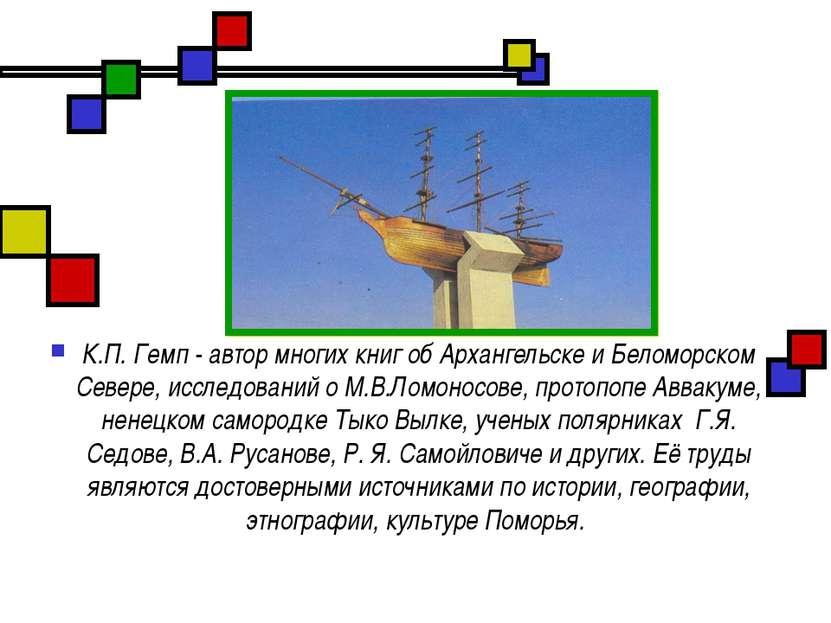 К.П. Гемп - автор многих книг об Архангельске и Беломорском Севере, исследова...