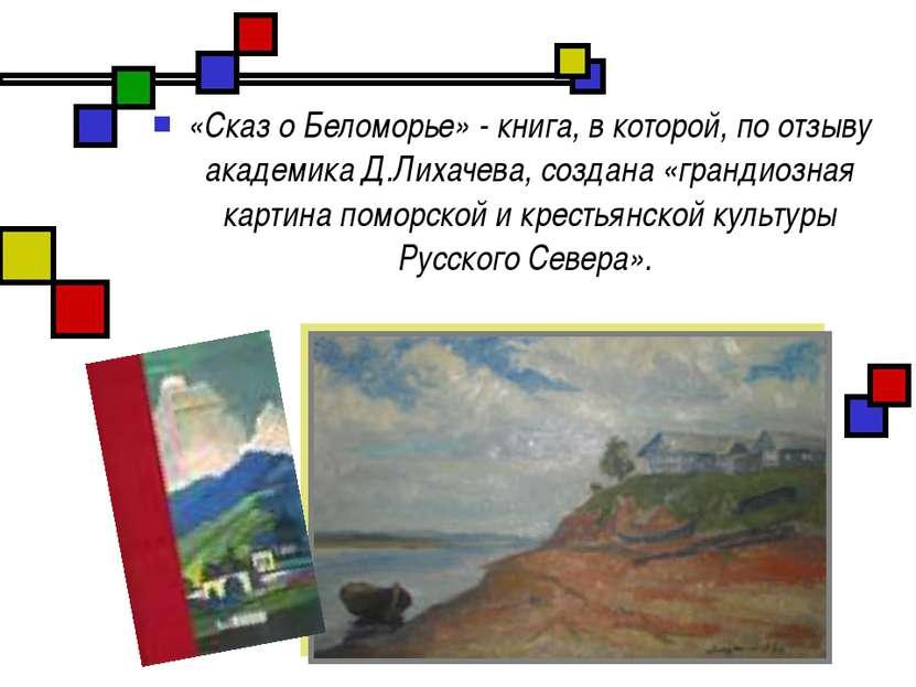 «Сказ о Беломорье» - книга, в которой, по отзыву академика Д.Лихачева, создан...