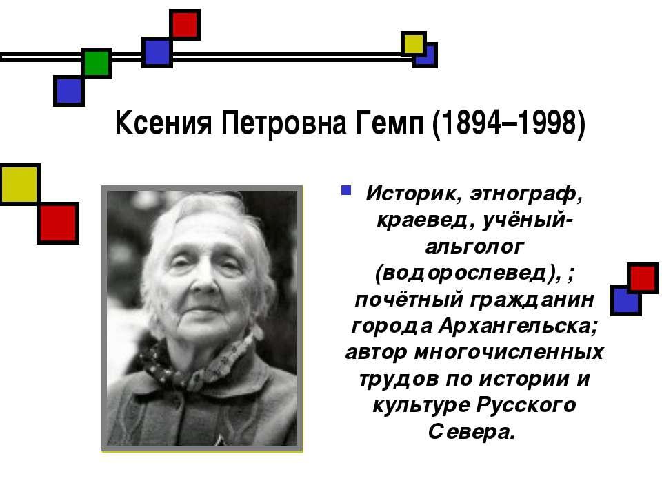 Ксения Петровна Гемп (1894–1998) Историк, этнограф, краевед, учёный-альголог ...